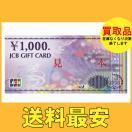 JCB ポイント 消化 ギフト券 1000円券...
