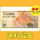 【美品】 金券 ギフト券 JCB5000円券 ...