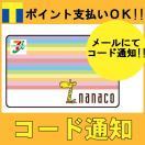 nanacoギフトカード 1000円 カード決済不...