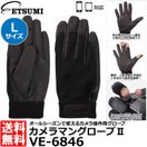 shasinyasan 4975981843839 - エツミ カメラマングローブ 手袋 指先が出し入れできて便利