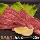 牛肉 (バーベキュー BBQ)黒毛和牛カルビ焼肉 300g