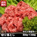 10月31日まで200g増量!和牛 切り落とし 1kg 送料無料 牛肉 訳あり 不ぞろい
