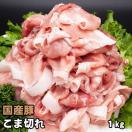 豚肉 こま切れ 国産 1kg