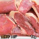 牛肉 国産スジ 1kg 旨味ぎっしり 特価!人気のスジ