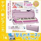 〔あすつく対象〕YAMAHA ヤマハ ピアニカ P-32EP ピンク (ホース、シール付き) 鍵盤ハーモニカ 〔P32E〕 〔数量限定〕