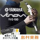 YAMAHA Venova (ヴェノーヴァ) YVS-100 カジュアル管楽器 〔専用ケース付き〕 〔ヤマハ YVS100〕 〔2018年1月下旬以降のお届け予定です。〕
