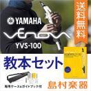 YAMAHA Venova (ヴェノーヴァ) 教本セット 〔ヤマハ カジュアル管楽器 YVS-100 YVS100〕 〔2018年1月下旬以降のお届け予定です。〕