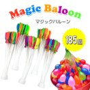 水風船 マジックバルーン 大量 185個 37個×5束 お風呂遊びにも最適  メール便で送料無料 ホースアダプター 水爆弾 自動 60秒で一気に作れる水風船