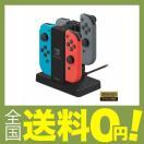 Joy-Con充電スタンド for Nintendo Switch