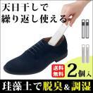 洗えない靴の消臭や乾燥に役立つ靴用アイテムでオススメのものはどれですか?