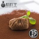 栗きんとんショコラ 15個 新杵堂  和菓子 和菓 お菓子 スウィーツ デザート お土産