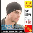 Shinobu Riders 吸汗速乾 INVISTA社 COOLMAX ヘルメット・帽子 インナーキャップ 2枚組 (ニットキャップタイプ)
