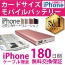 モバイルバッテリー iPhone 軽量 急速充電 対応 コンパクト 携帯 充電器 4000mAh