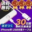 iPhone ケーブル 充電ケーブル 断線防止 USB アイフォン iPhone7 6 対応