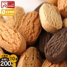 ゆうパケット 送料無料 おからパウダー 使用 砂糖不使用   豆乳おからダイエットクッキーバー 10本お試しセット 低カロリー お菓子 置き換え食