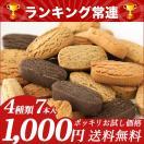 ゆうパケット 送料無料 砂糖不使用   豆乳おからダイエットクッキーバー 7本 1000円ポッキリお試し価格