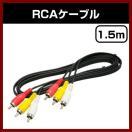 RCAケーブル 1.5m AVケーブル1.5m 赤・白・黄色のケーブル