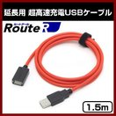 急速充電 microUSBケーブル 赤 延長 1.5m RC-UHCE15R  2.4A USB...