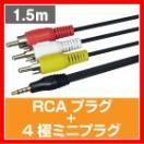 4極 3.5mm ミニプラグ + RCAプラグ 3ピン (赤白黄色) 1.5m