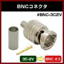 BNCコネクタ BNC-01 #BNC-3C2V 3C2V 圧着コネクタ