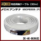 4k放送対応同軸ケーブル (5C) 30m S5CFB30S(P) S-5C-FB DXアンテ...