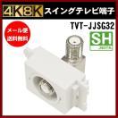 (メール便送料無料) アンテナ テレビ端子 壁面用 #TVT-JJSG32 4K8K衛星放送対応 SHマーク登録 電流通過型 入力端子左右可動型