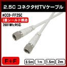 コネクタ付TVケーブル 2.5C 3重シールド F+F (0.5m/1m/1.5m/2m) ...