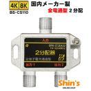アンテナ 分配器 4k8k 対応 全端子電流通過型 2分配器 #BPK-ST2E...