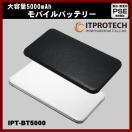 モバイルバッテリー 小型 軽量 IPT-BT5000 5000mAh 最大 2A PSE