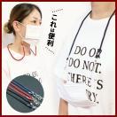 マスクコード 【ひもタイプ】 マスクストラップ マスク ネックス...