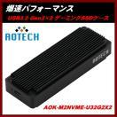 USB3.2 Gen2×2 ゲーミングSSDケース AOK-M2NVME-U32GX2 AOTEC G...