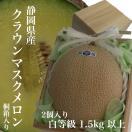 お供え お歳暮 ギフト クラウンメロン フルーツ 静岡県産 山等級 1.3kg以上 桐箱入 送料無料