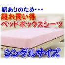 ベッドボックスシーツ シングルサイズ(100×200×28~36cm) 日本製 訳ありお買い得商品
