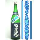 日本酒 町田酒造 特別純米55 五百万石 無濾...