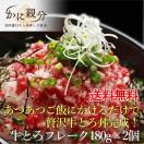 牛とろフレーク【十勝スロウフード】 (180...