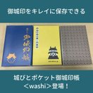 城びとポケット御城印帳<washi>(黄色・ブ...