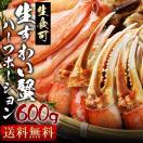 生ずわい蟹 ハーフポーション 600g×5パック 生食可 刺身 ずわいがに ズワイガニ カニ かに