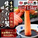 生ずわい蟹棒ポーション 400g×3パック 生食可 送料無料 ずわいがに ズワイガニ カニ かに