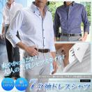 7分袖 ワイシャツ メンズ ドレスシャツ 日本製 綿100% 七分袖 ビジネス 半袖 yシャツ クールビズ【送料無料】
