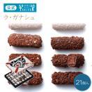 東京・銀座チョコレートギフト資生堂パーラー ラ・ガナシュ21個入
