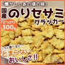 ナッツ ミックスナッツ セサミクラッカー 昔なつかし のりセサミ クラッカー 300g 前田製菓 あたり前田のクラッカー