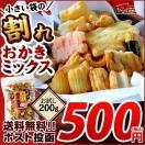 訳あり お菓子 割れおかき 200g おかきMIX ...