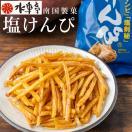 スイーツ (栗 芋 秋 かぼちゃ)南国製菓(水車屋)芋屋の細切り塩けんぴ  銘菓(芋けんぴ) お試し 1袋 165g