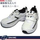 Achilles アキレス SPALDING スポルディング 858 白/黒 安全靴 セーフティーシューズ 4E 幅広 ワイド 耐油底 撥水 先芯入り 処分特価