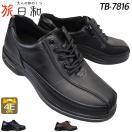 asics trading 旅日和 TB-7816 黒 メンズ 紳士靴 4E 幅広 ワイド ファスナー 付き ウォーキング シューズ エアークッション エアーソール アシックス 商事