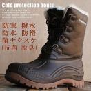 スノーブーツ 防寒ブーツ 7854 メンズ ブーツ レインブーツ 【Y_KO】