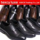 テクシーリュクス アシックス商事 ビジネスシューズ TEXCY LUXE TU7768 TU7769 TU7770TU7771 TU7772 TU7773 TU7774 TU7775 3E メンズ 革靴