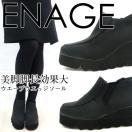 ENAGE エナージュ スニーカー レディース ブラック