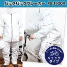 レインスーツ 雨合羽 白 レインウェア 上下 セット 自転車 リュック