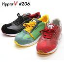 安全靴 ハイパーVソール #206 滑らない靴